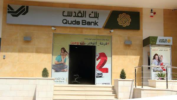 الاتفاقية مع بنك القدس