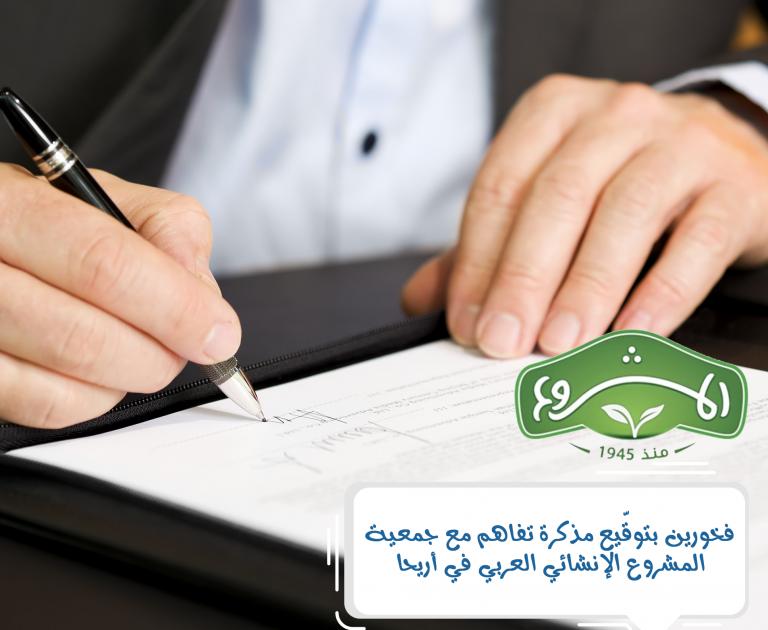 مذكرة تفاهم مع جمعية المشروع الإنشائي العربي في أريحا